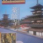DeAGOSTINI「隔週刊 日本の古寺・仏像DVDコレクション」
