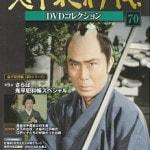 DeAGOSTINI「隔週刊 鬼平犯科帳 DVDコレクション」