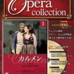 DeAGOSTINI「隔週刊 DVD オペラ・コレクション」
