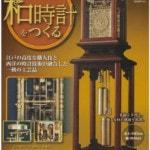 DeAGOSTINI「週刊 和時計をつくる」