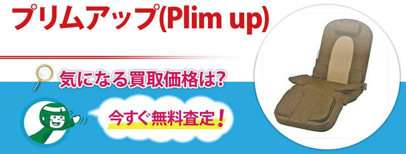 プリムアップ(Plim up)買取