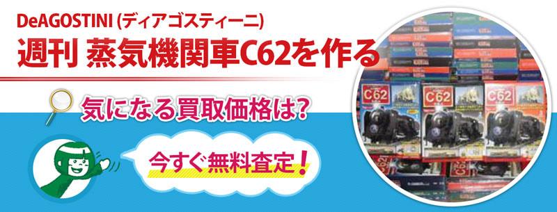 週刊 蒸気機関車C62を作る買取