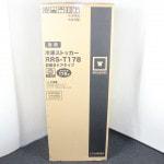 レマコム 冷凍ストッカー RRS-T178で買取のお客様