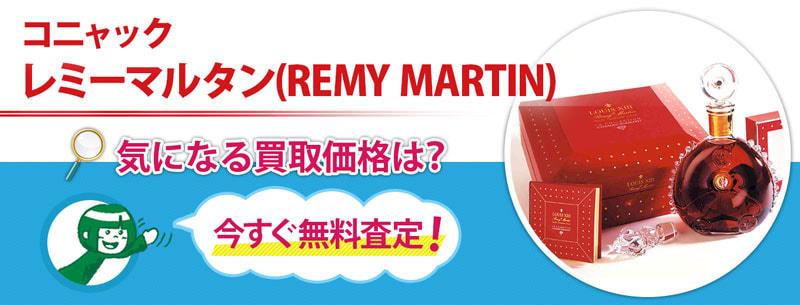 コニャック レミーマルタン(REMY MARTIN)買取