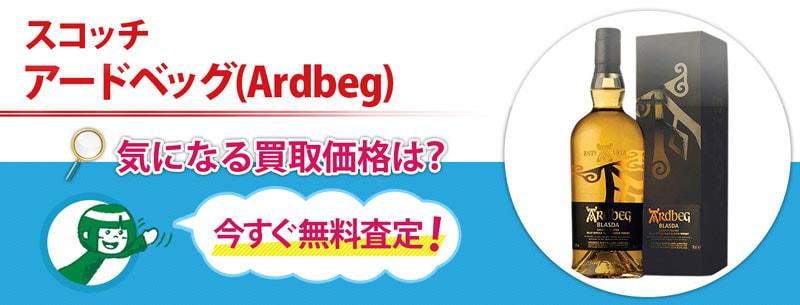 スコッチ アードベッグ(Ardbeg)買取
