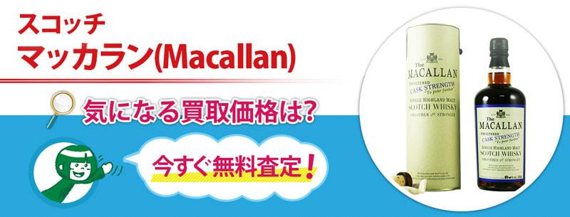 スコッチ マッカラン(Macallan)買取