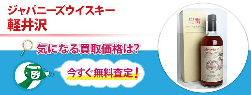 ジャパニーズウイスキー 軽井沢買取