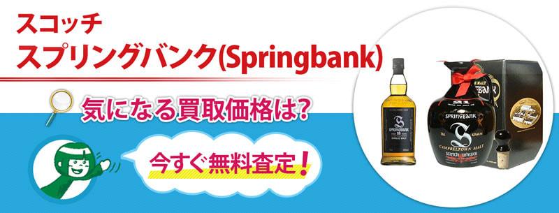 スコッチ スプリングバンク(Springbank)買取