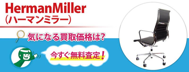 HermanMiller(ハーマンミラー)買取