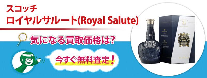 スコッチ ロイヤルサルート(Royal Salute)買取