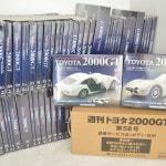 デアゴスティーニ 週刊 トヨタ 2000GTで買取のお客様
