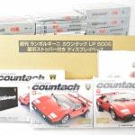 デアゴスティーニ 週刊ランボルギーニ カウンタック LP 500Sで買取のお客様