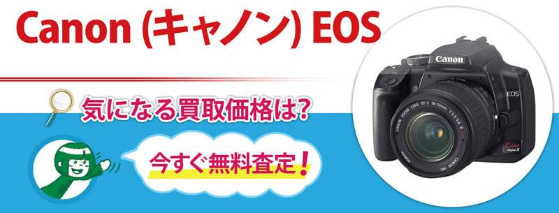 Canon (キャノン) EOS買取