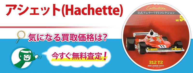 アシェット(Hachette)買取