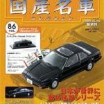 アシェット(Hachette) 国産名車コレクション