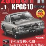 2000GT-R KPGC10