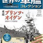イーグルモス 「世界の軍艦コレクション」