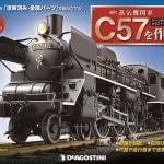 DeAGOSTINI「週刊 蒸気機関車C57を作る」