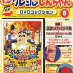 DeAGOSTINI 「隔週刊 映画クレヨンしんちゃん DVDコレクション」