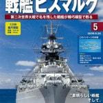 アシェット(Hachette) 戦艦ビスマルク