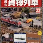アシェット(Hachette) 日本の貨物列車