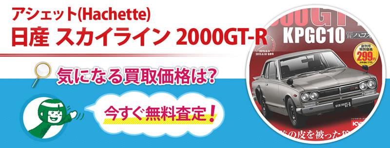 アシェット(Hachette) 日産 スカイライン 2000GT-R買取