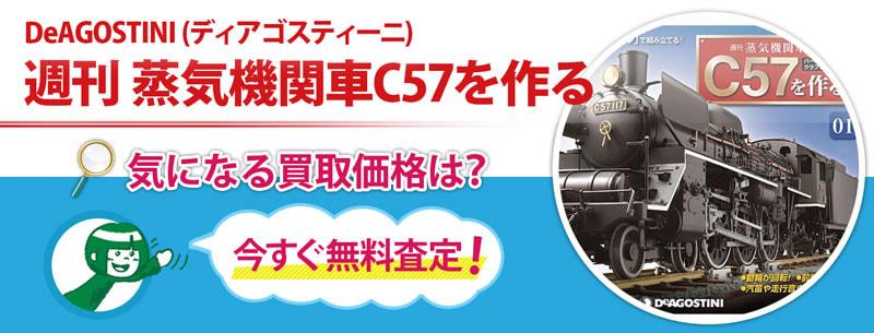 週刊 蒸気機関車C57を作る買取
