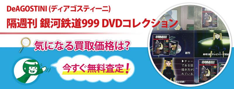 隔週刊 銀河鉄道999 DVDコレクション買取