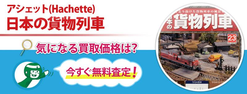 アシェット(Hachette) 日本の貨物列車買取