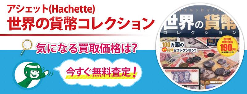 アシェット(Hachette) 世界の貨幣コレクション買取