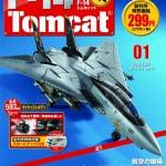 アシェット(Hachette) F-14 Tomcat(トムキャット)