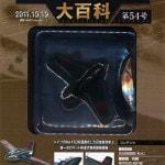 アシェット(Hachette) 日本陸海軍機大百科
