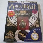 アシェット(Hachette) 甦る古の時計