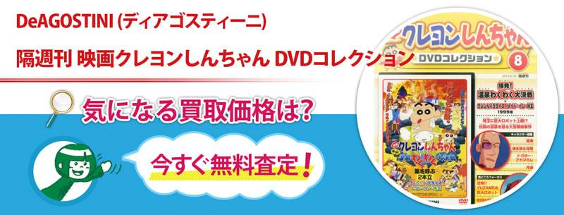 隔週刊 映画クレヨンしんちゃん DVDコレクション買取