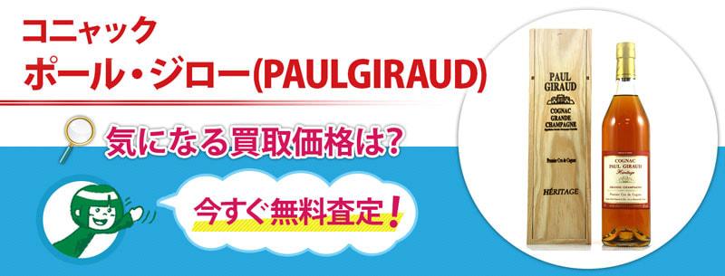 コニャック ポール・ジロー(PAULGIRAUD)買取