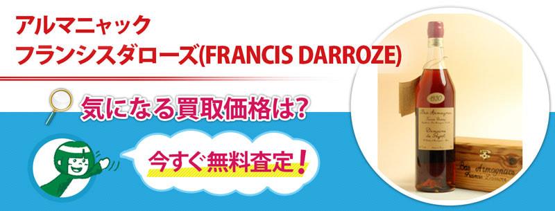 アルマニャック フランシスダローズ(FRANCIS DARROZE)買取