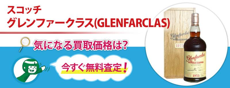 スコッチ グレンファークラス(GLENFARCLAS)買取