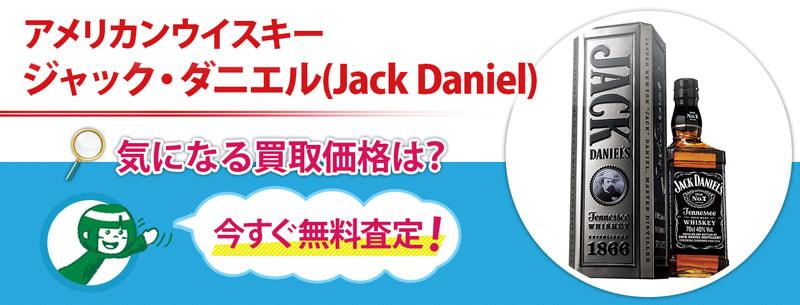 アメリカンウイスキー ジャック・ダニエル(Jack Daniel)買取