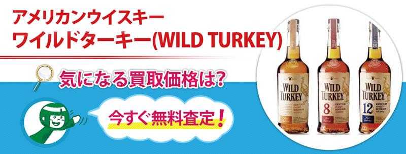 アメリカンウイスキー ワイルドターキー(WILD TURKEY)買取