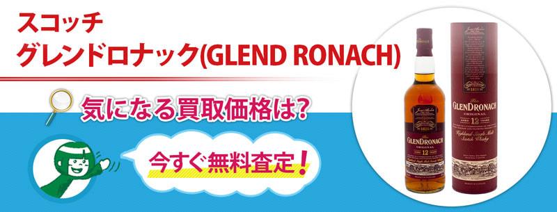 スコッチ グレンドロナック(GLEND RONACH)買取