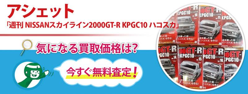 アシェット 「週刊 NISSANスカイライン2000GT-R KPGC10 ハコスカ」買取