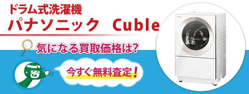 ドラム式洗濯機 パナソニック Cuble 買取