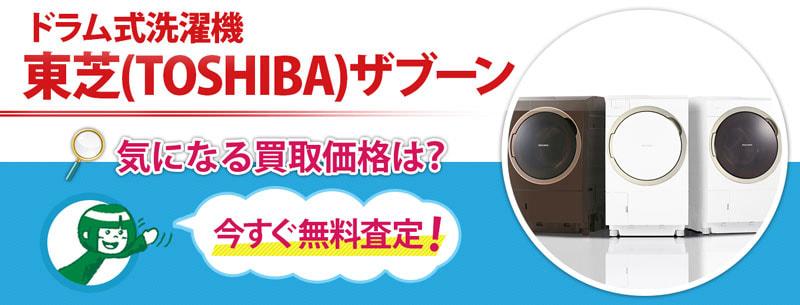 ドラム式洗濯機 東芝(TOSHIBA)マジックドラム買取