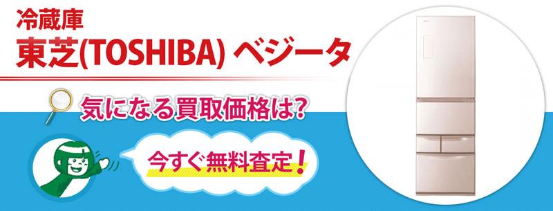 冷蔵庫 東芝(TOSHIBA) ベジータ買取