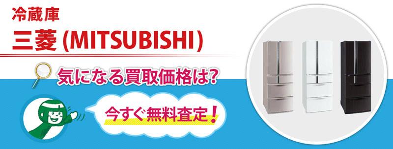冷蔵庫 三菱(MITSUBISHI)買取