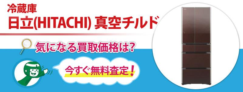 冷蔵庫 日立(HITACHI) 真空チルド買取