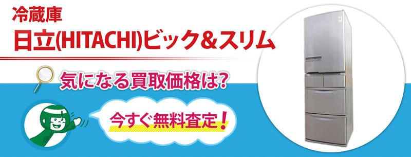 冷蔵庫 日立(HITACHI)ビック&スリム買取