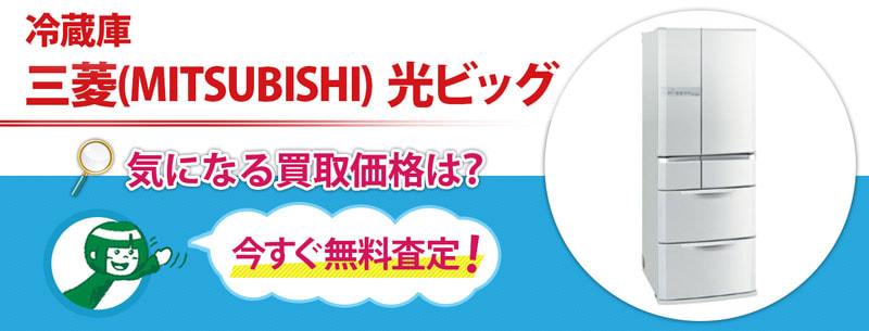 冷蔵庫 三菱(MITSUBISHI) 光ビッグ買取