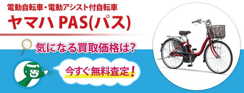 電動自転車・電動アシスト付自転車 ヤマハ PAS(パス)買取