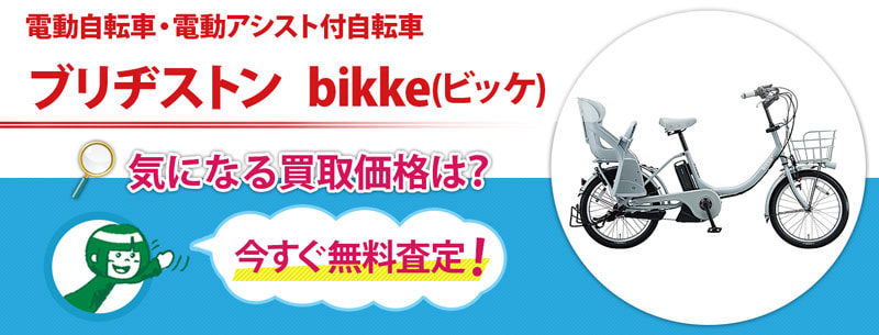 電動自転車・電動アシスト付自転車 ブリヂストン bikke(ビッケ)買取